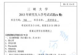 2013年三峡大学766药学综合A考研真题