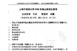 2008年上海外国语大学管理学考研真题