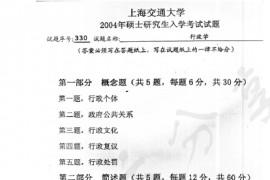 2004年上海交通大学330行政学考研真题