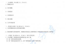 2011年浙江工商大学811西方经济学考研真题
