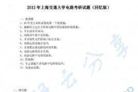 2012年上海交通大学基本电路理论考研真题