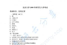 1999年北京大学中国民间文学考研真题