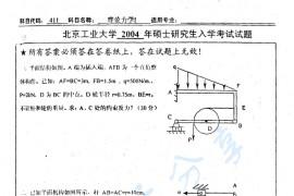 2004年北京工业大学411理论力学考研真题