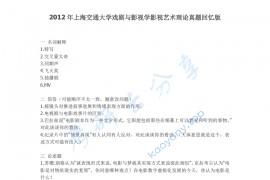 2012年上海交通大学戏剧与影视学影视艺术理论考研真题