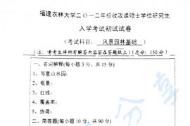 2012年福建农林大学344风景园林基础考研真题