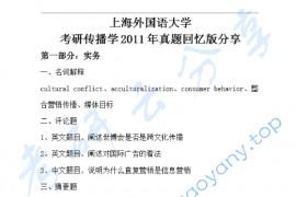 2011年上海外国语大学传播学实务考研真题