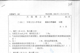 2002年大连理工大学482流体力学基础考研真题