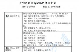 2020年左宁刑诉口诀整理.pdf