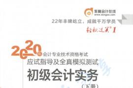 【轻松过关1】2020年初级会计实务下册.pdf