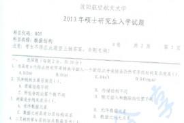 2013年沈阳航空航天大学805数据结构考研真题