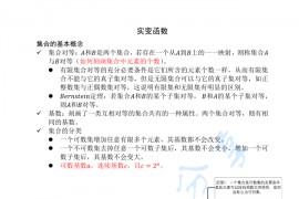 东南大学实变函数考研复试考点整理.pdf