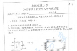2003年上海交通大学473材料力学考研真题