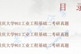 2013-2015年重庆大学911工业工程基础二专硕考研真题