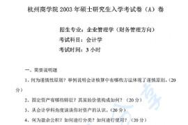 2003年浙江工商大学420会计学考研真题