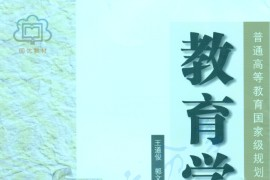教育学 王道俊、郭文安