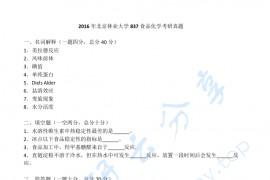 2016年北京林业大学837食品化学考研真题