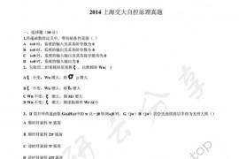 2014年上海交通大学自动控制原理考研真题