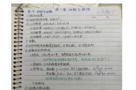 学霸学姐高数笔记扫描版.pdf