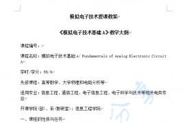 《模拟电子技术基础》王远 第三版 参考授课教案.docx