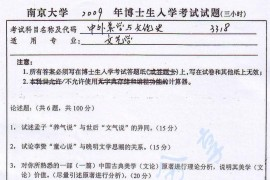 2009年南京大学中外美学与文论史考博真题