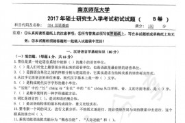 2017年南京师范大学354汉语基础考研真题