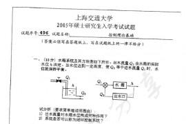2005年上海交通大学496控制理论基础考研真题