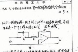 1999年大连理工大学自动控制原理(含近代20%)考研真题