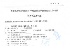 2010年军事医学科学院836计算机应用考研真题