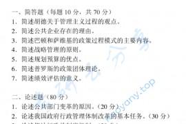 2007年北京师范大学728公共管理学考研真题