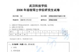 2008年武汉科技学院811思想政治教育原理B考研真题
