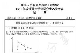 2011年后勤工程学院804物理化学考研真题
