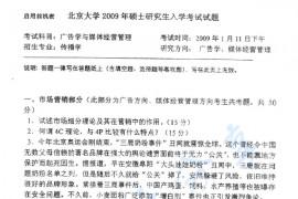 2009年北京大学新闻与传播学院广告学与媒体经营管理考研真题