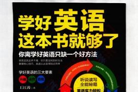 王江涛学好英语这本书就够了