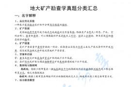 中国地质大学(北京)矿产勘查学考研真题分类汇总.pdf