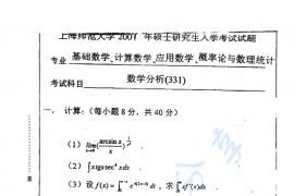 2001年上海师范大学331数学分析考研真题及答案