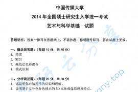 2014年中国传媒大学829艺术与科学基础考研真题