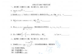 2001年河海大学数学分析考研真题