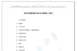 2004年北京大学352口腔综合考研真题