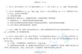 2013年北京大学908中国经济研究中心经济学理论考研真题