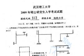 2009年武汉理工大学858结构力学考研真题
