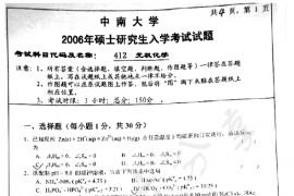 2006年中南大学412无机化学考研真题