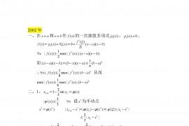 2002年上海交通大学研究生计算方法考研真题