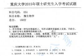 2015年重庆大学654微生物学考研真题