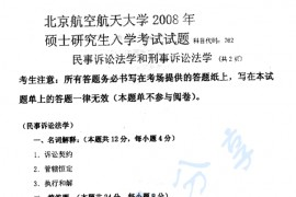 2008年北京航空航天大学762民事诉讼法学和刑事诉讼法学考研真题
