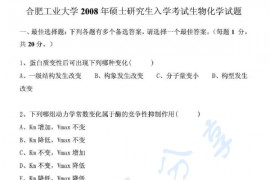 2008年合肥工业大学生物化学考研真题