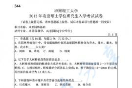2015年华南理工大学344风景园林基础考研真题