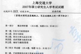 2007年上海交通大学625公共行政考研真题