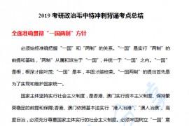 考研政治毛中特冲刺背诵考点总结.pdf