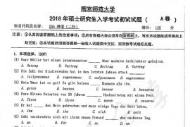 2018年南京师范大学244德语(二外)考研真题
