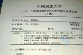2013年中南民族大学333教育综合考研真题